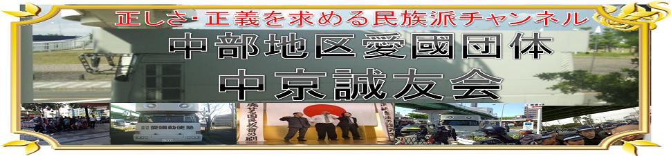 サイトマップ - 民族派右翼・中部地区愛国団体『中京誠友会』