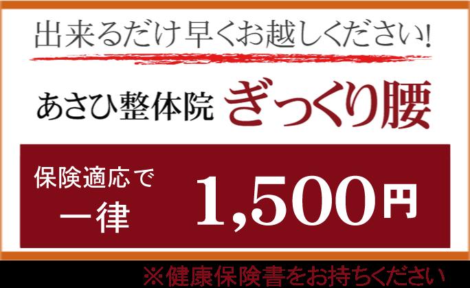 松山市ぎっくり腰整体あさひ整体院1500円