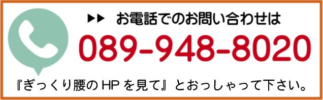 call:089-948-8020