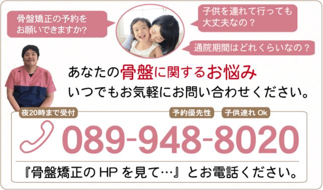 松山市整体あさひ整体院ご予約は電話で