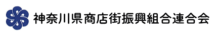 神奈川県商店街振興組合連合会