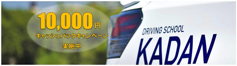 10,000円キャッシュバックキャンペーン実施中