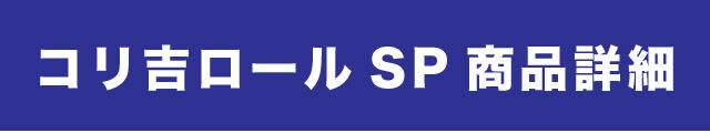 コリ吉ロールSP商品詳細