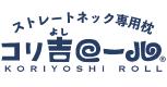 コリ吉ロールのロゴ