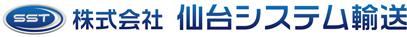 東北・関東のトラック手配専門会社、仙台システム輸送
