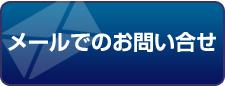 仙台システム輸送へのお問い合わせ