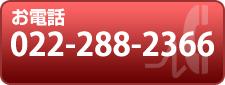 仙台システム輸送の電話番号 022-288-2366