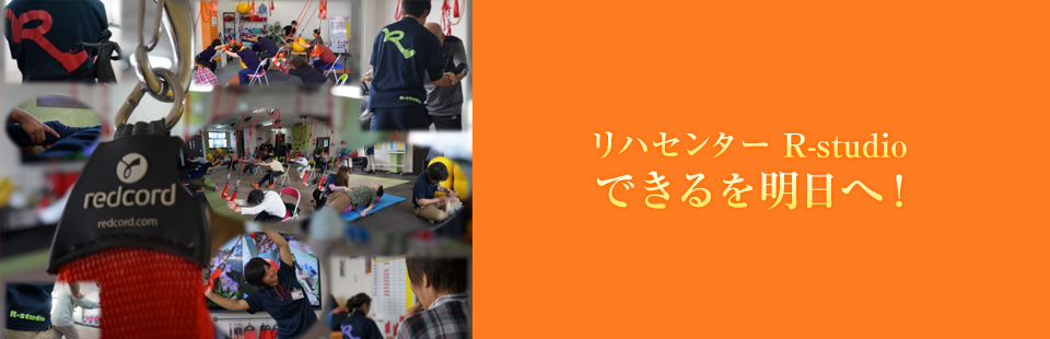 リハセンター R-studio できる明日へ!
