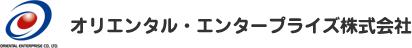 オリエンタル・エンタープライズ株式会社