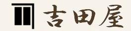 https://u.jimcdn.com/cms/o/se7ce4b3eb9811249/userlayout/img/yoshidaya-logo3.jpg?t=1440859847