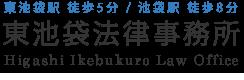 東池袋法律事務所|Higashi Ikebukuro Law Office|東池袋駅 徒歩5分・池袋駅 徒歩8分