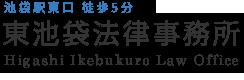 東池袋法律事務所|Higashi Ikebukuro Law Office|池袋駅東口 徒歩5分