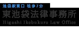 東池袋法律事務所|Higashi Ikebukuro Law Office|池袋駅東口 徒歩7分