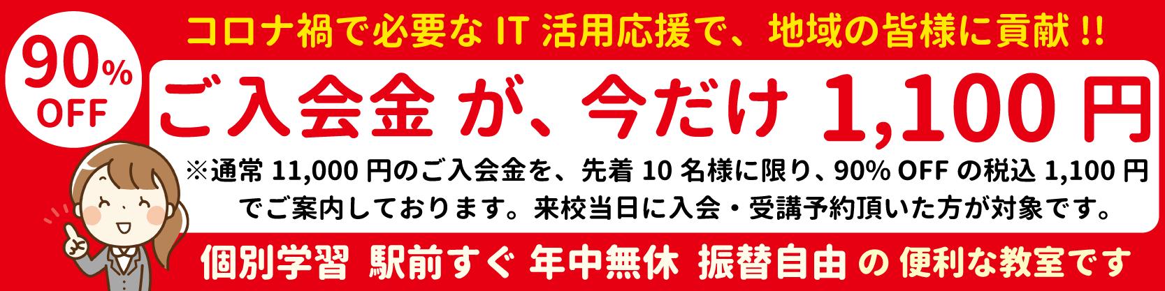 府中駅前0分・年中無休・振替自由。今ならキャンペーン中で先着10名様、ご入会金9,900円OFF!!