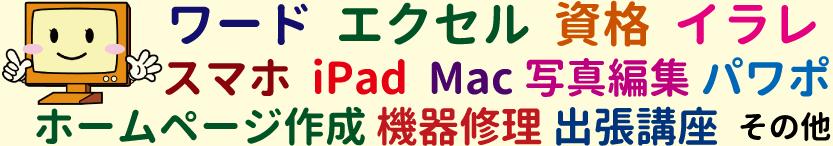 ワード・エクセル・資格・イラレ・スマホ・iPad・Mac・写真編集・パワポ・ホームページ作成・機器修理・出張講座 その他