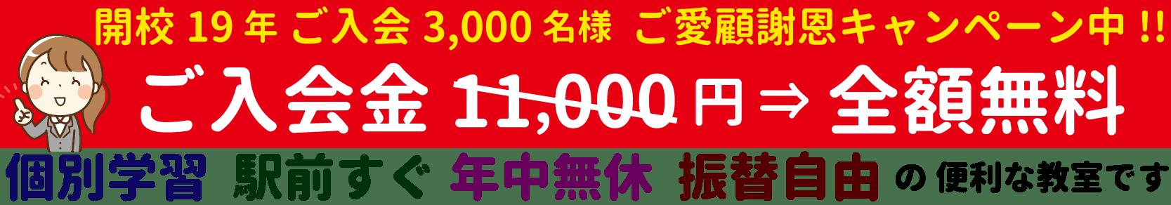 府中駅前0分・年中無休・振替自由。今ならキャンペーン中で先着10名様、ご入会金無料キャンペーン中!!