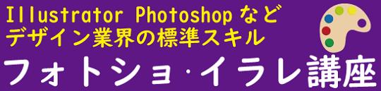 Illustrator Photoshopなど デザイン業界の標準スキル フォトショ・イラレ講座 1時間あたり 1,600円