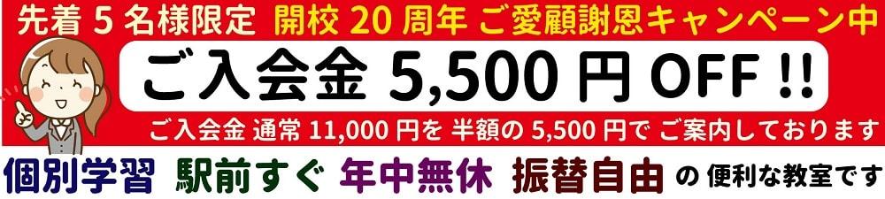 府中駅前0分・年中無休・振替自由。今ならキャンペーン中で先着10名様、ご入会金5,500円OFF!!