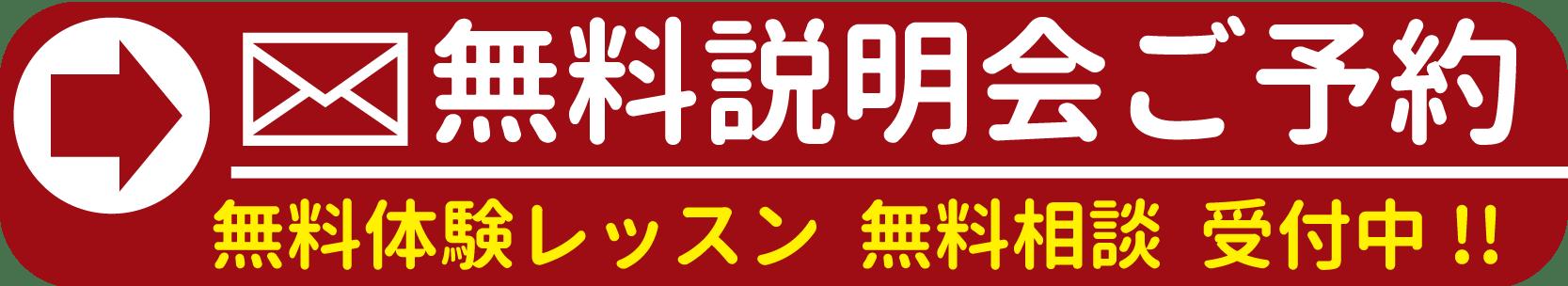 """無料説明会ご予約。無料体験レッスン・無料相談、受付中!!"""""""