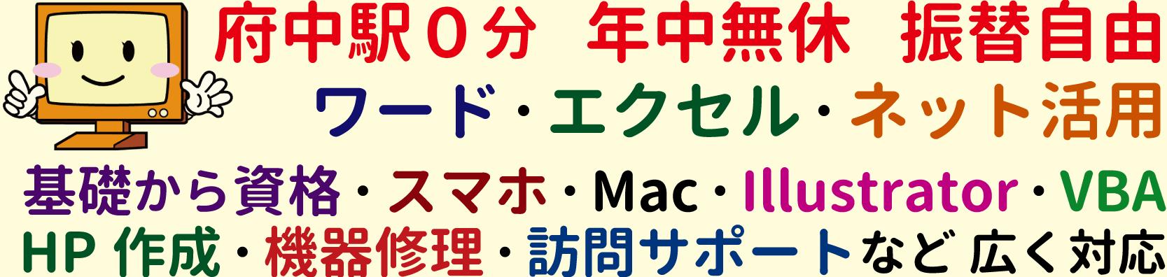 府中駅0分 年中無休 振替自由 基礎から資格・スマホ・HP作成・Mac・修理・訪問サポートまで広く対応