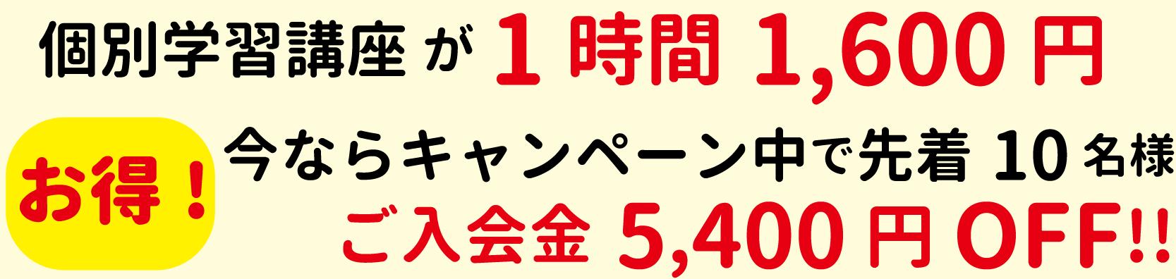 個別学習講座が1時間1,600円。今ならキャンペーン中で先着10名様ご入会金5,400円OFF!!