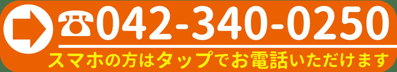 府中駅前教室へのお電話お問い合わせはこちらから