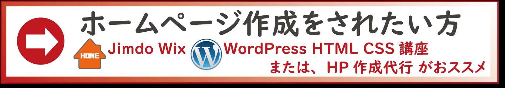ホームページ作成をされたい方:Jimdo Wix WorddPress HTML CSS HP作成代行 がおススメ