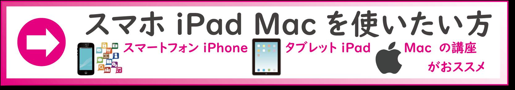 スマホ iPad Macを使いたい方:スマートフォン iPhone タブレット iPad Mac 携帯電話使い方講座 がおススメ