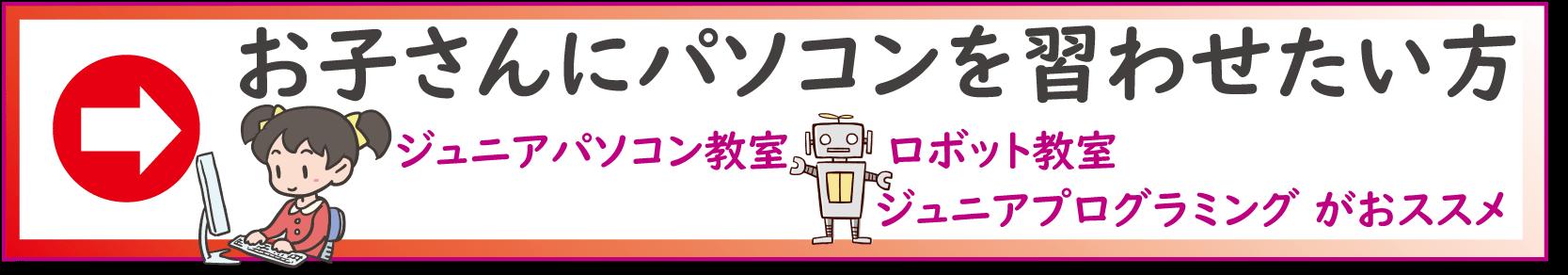 お子さんにパソコンを習わせたい方:ジュニアパソコン・ジュニアプログラミング・ロボット教室