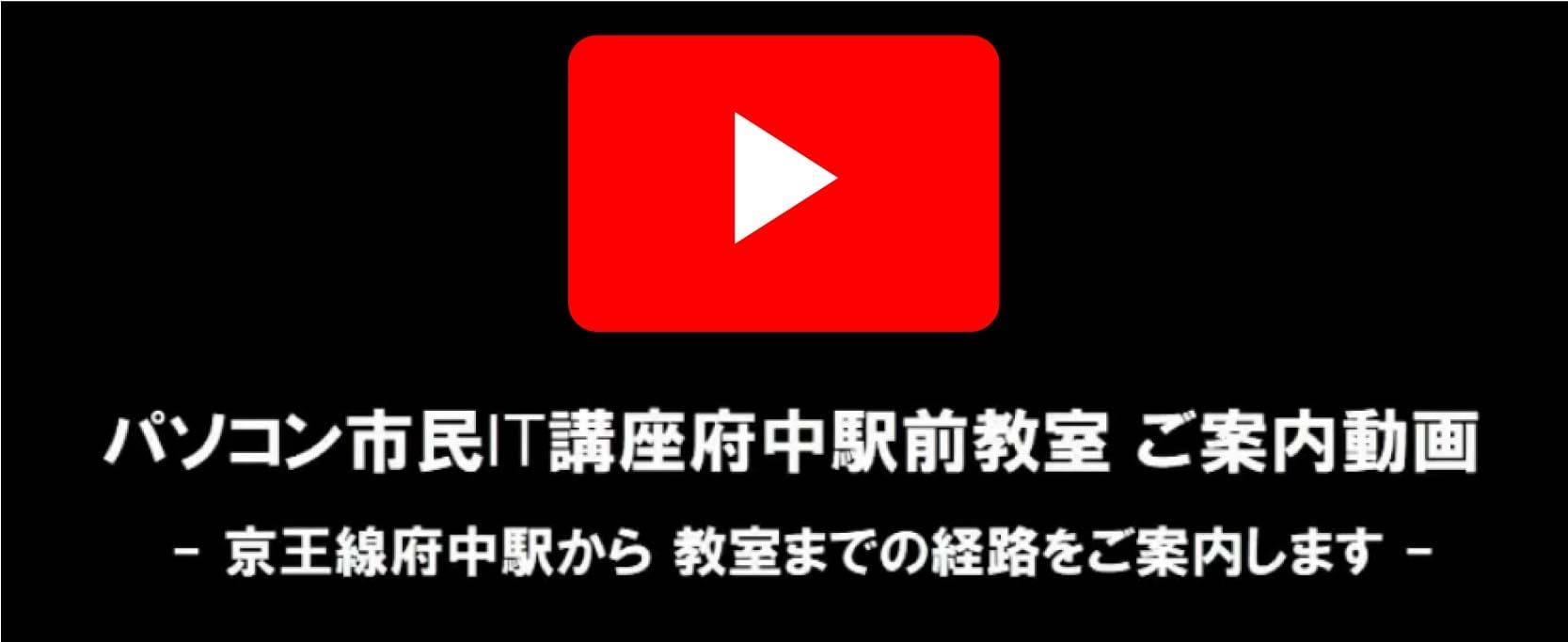 パソコン市民IT講座府中駅前教室ご案内動画YouTubeリンク