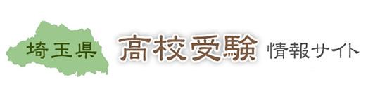 「埼玉県」の高校受験情報サイト
