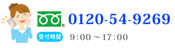 フリーダイアル0120-54-9269 受付時間9:00~17:00