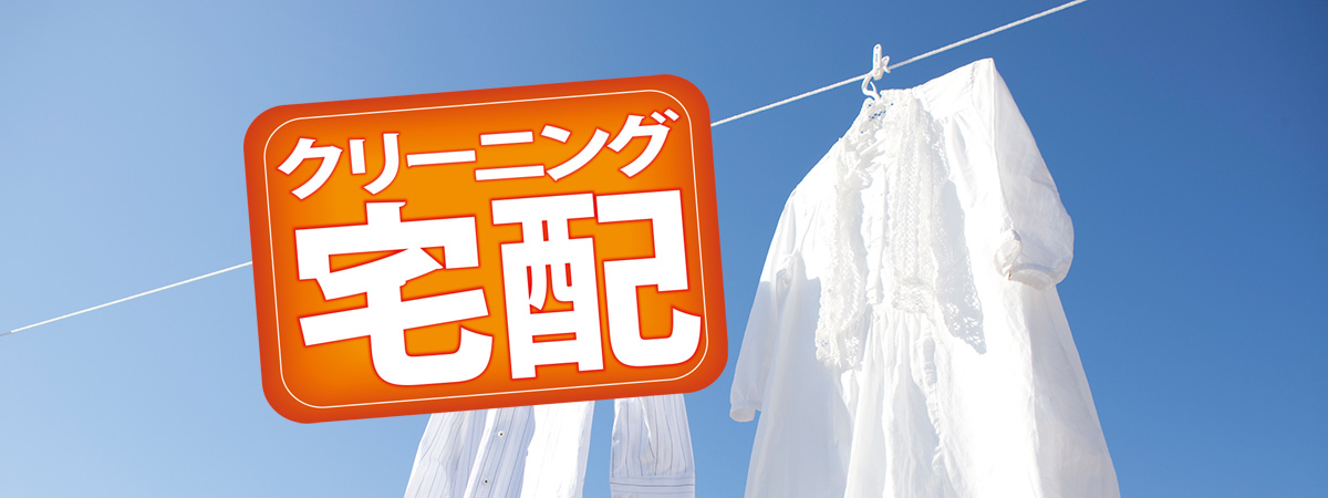 福井県あわら市の川上クリーニングは宅配事業を展開