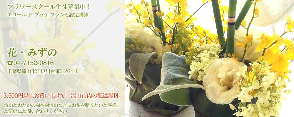 千葉県流山市の花屋、フラワーショップ。フラワースクール。エコール ド ブッケ フランセ認定講師。