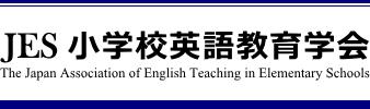小学校英語教育学会