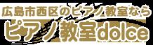 広島市西区ピアノ教室dolce
