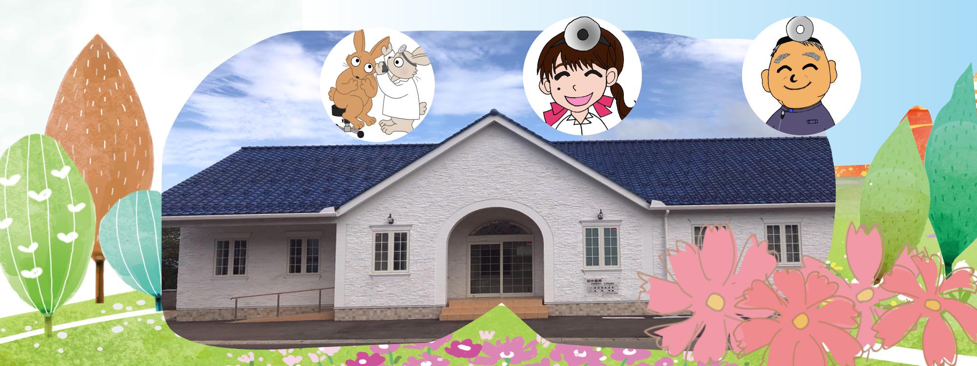 田中医院は石川県河北郡の耳鼻咽喉科です
