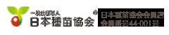一般社団法人日本種苗協会 日本種苗協会会員店 会員番号44-001号