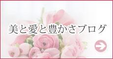 本質美開花ブログ