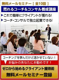 無料メールマガジン コミュニケーション・コーチング