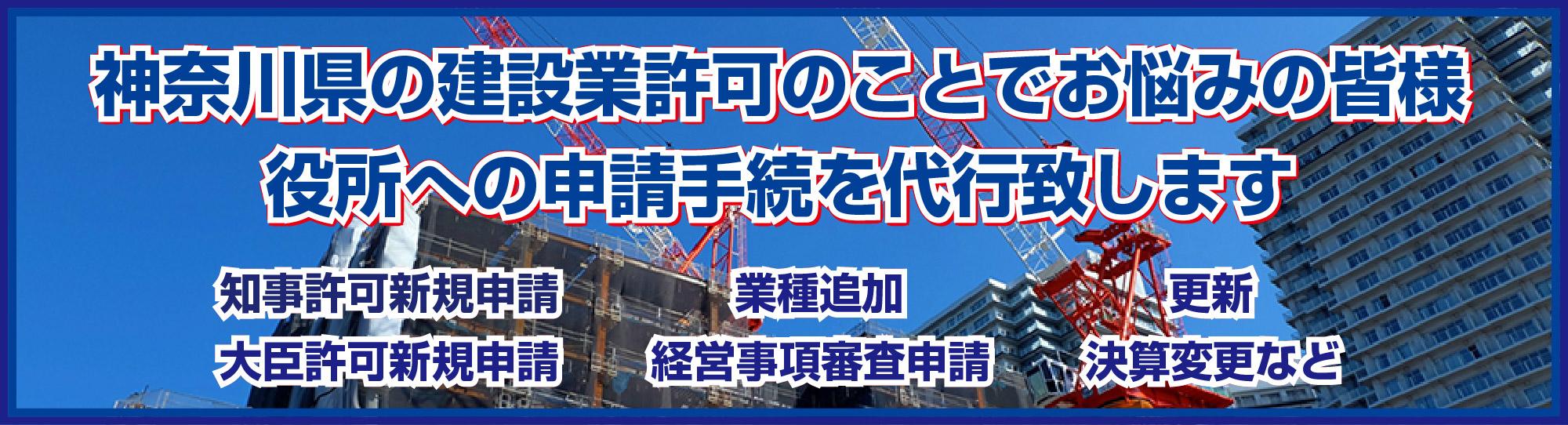 神奈川横浜建設業許可サポート