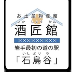 酒匠館ロゴ