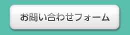 お問い合わせフォームボタン