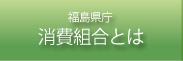 福島県庁消費組合とは