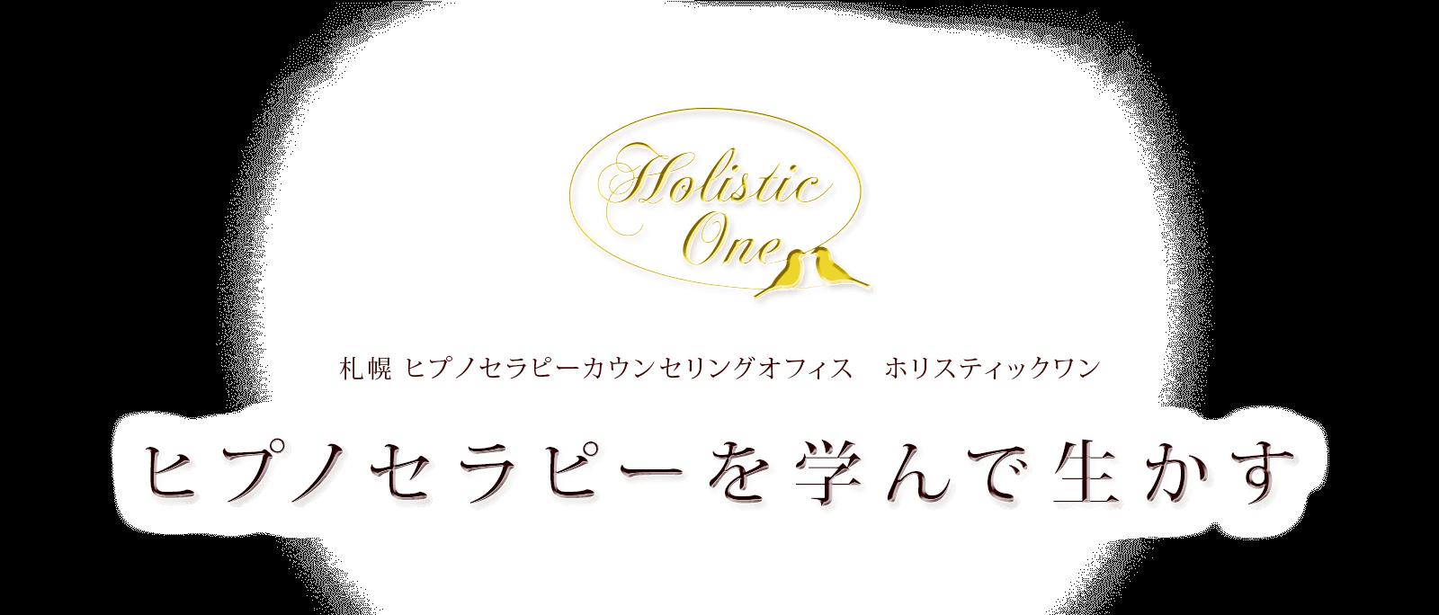 ヒプノセラピーカウンセリングオフィス ホリスティックワン Holistic One│札幌2