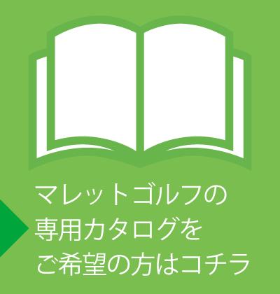 マレットゴルフ用品専用カタログお申込