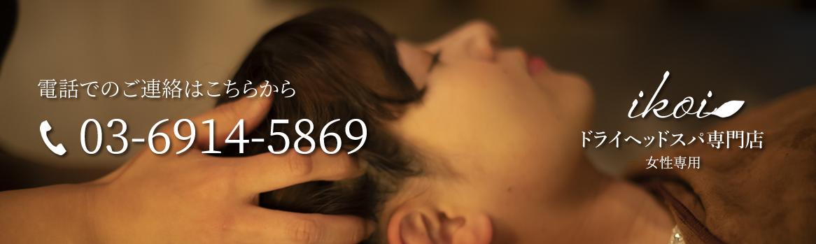 電話でのお問い合わせはこちら 03-6914-5869