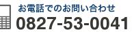 連絡先 藤野商事(有)