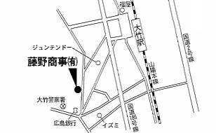 大竹市 不動産 藤野商事(有) 店舗案内図