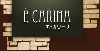 浜松市のイタリアンレストラン【エカリーナ】